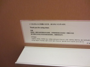Toilettentext: Japanisch, Englisch, Chinesisch und Koreanisch