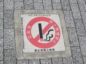 Rauchen strikt verboten!
